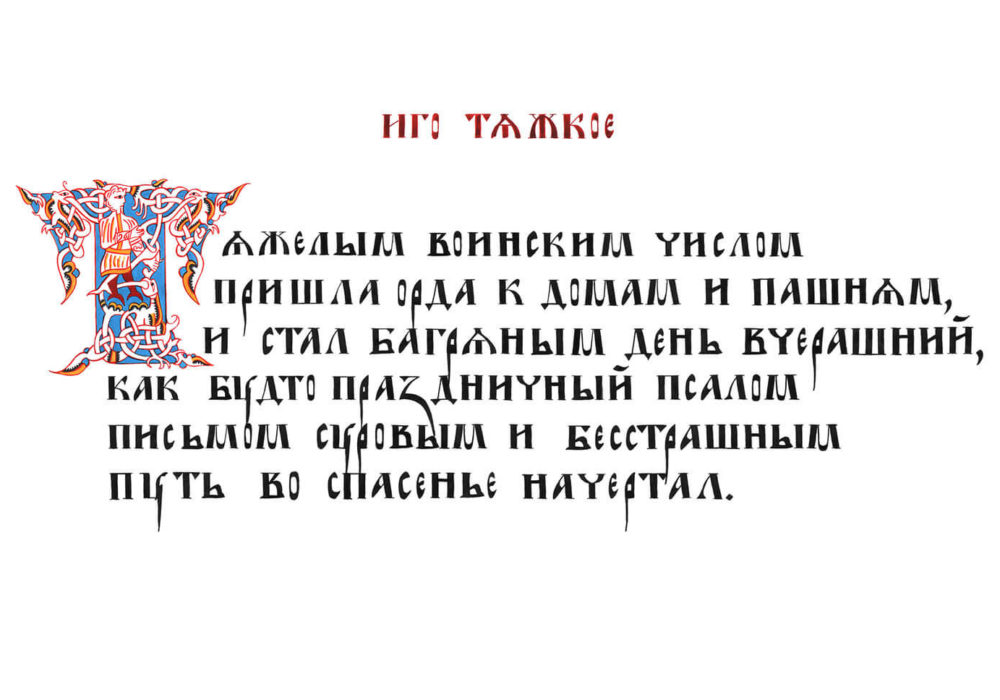 Noviy ustav