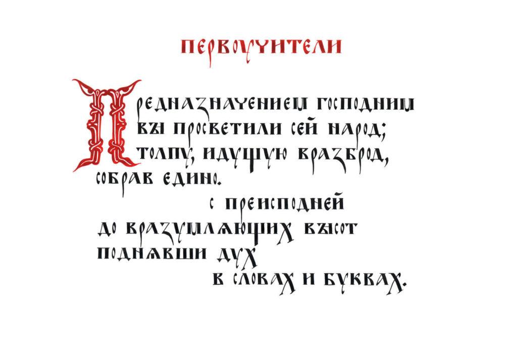 stariy ustav